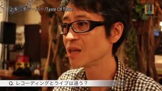 インタビュー 首藤晃志(TASTE OF TIME)後編