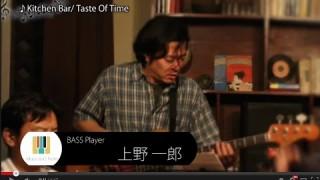 【インタビュー】上野一郎(TASTE OF TIME)後編