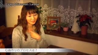 【インタビュー】Yoko Yamazaki(Laranja) 後編