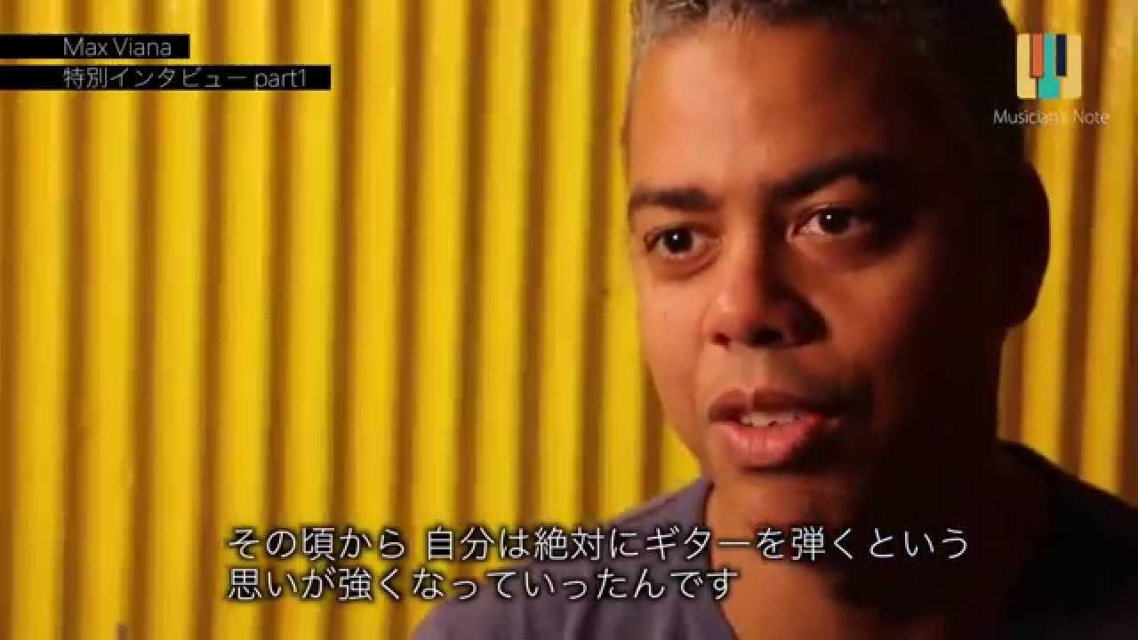 Max Viana 来日特別インタビュー Part1