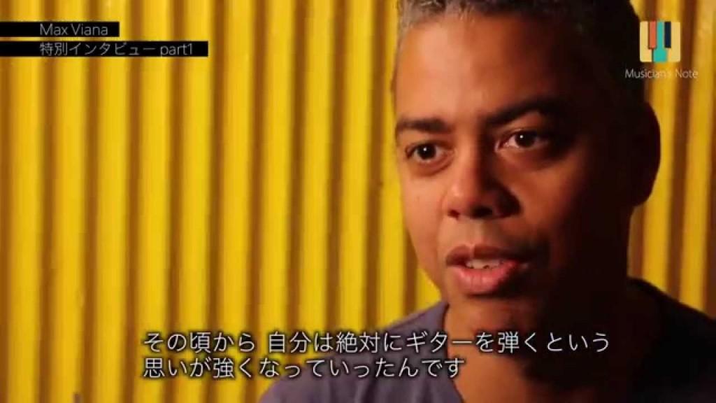 Max Viana(マックス・ヴィアナ)初来日 特別インタビュー