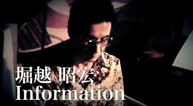 堀越昭宏インタビュー